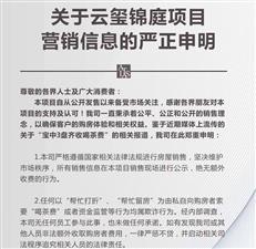 """宝安云玺锦庭发布严正申明:索要""""喝茶费""""属欺诈行为!-咚咚地产头条"""