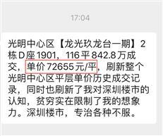 深圳楼市有多能打?华为员工买2套房,2年赚了500多万
