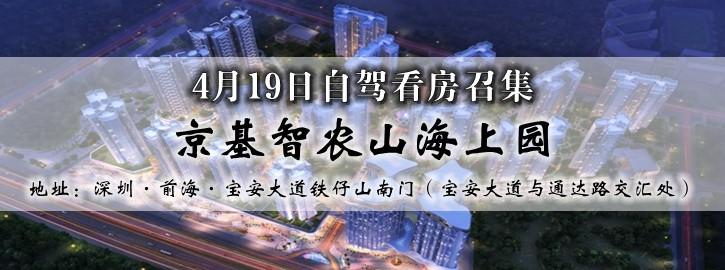 4月19日京基智农山海上园自驾看房召集