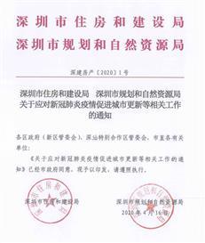 突发新政!深圳商品房预售条件放宽,城市更新有效期延长3个月-房网地产头条