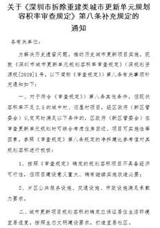 深圳城市更新规划审查规定调整,村改项目容积率审查放宽!