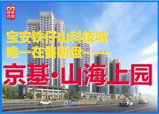 【牛浩思视评】栖居铁仔山,70万平综合体——京基智农山海上园