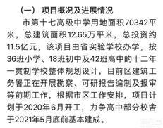 """深圳新增一所""""十二年一贯制""""名校,具体地址曝光…-房网地产头条"""