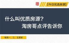 【淘房哥点评】南山科技园750万买三房,宝中578万买两房-房网地产头条