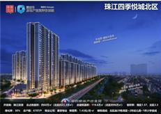 【惠湾备案价】珠江四季悦城北区备案#1、3栋,均价1.43㎡