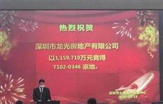回顾|龙光115.9亿夺得前海宅地 可售楼面价8.6万/平