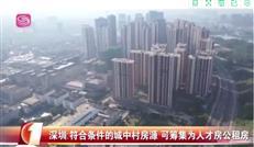 不转正、不确权、不合法,深圳小产权房要凉?