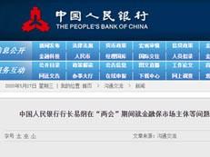 央行行长易纲:深化LPR改革 推动降低贷款实际利率
