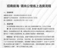 招商前海领尚公馆发布线上选房流程,31日开盘