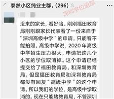 七级地震,福田八小区被深高南突降为三类学位!