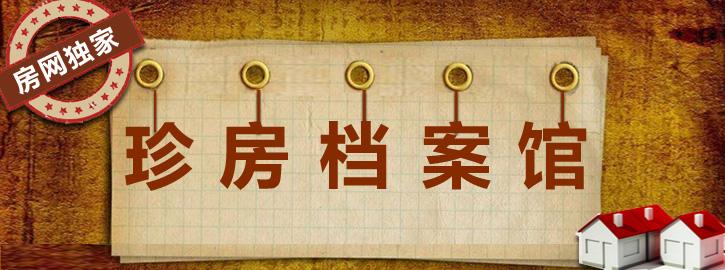 珍房档案馆(四)-咚咚地产头条