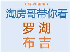 本周约看房源:南山|宝安|福田|罗湖|龙岗-咚咚地产头条