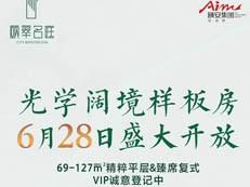 【颐翠名庭】光学阔境样板间  6月28日盛大开放