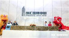 创汇国际中心乘风破浪 荣耀献礼深圳40年