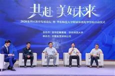 """""""共赴 美好未来""""2020龙华区教育发展论坛圆满落幕"""