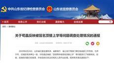 """山东""""苟晶事件""""调查结果公布,15人被处理-咚咚地产头条"""