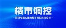 深圳可能实施的楼市调控政策分析