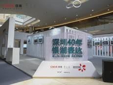 【深圳四十年的银湖表达】主题摄影展 7月4日震撼揭幕