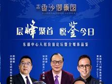 直播|层峰聚首 悦鉴今日,东部中心人居价值论坛暨全媒体品鉴会
