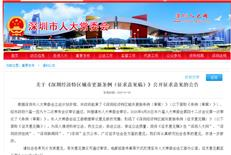 搬迁补偿有标准!深圳城市更新条例(征求意见稿)出台