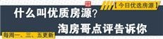 【淘房哥点评】福田84平三房698万,坪山75平正规两房275万