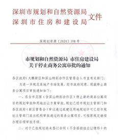 官宣:深圳停止商务公寓审批!鼓励转为可售人才房(附解读)