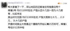 龙华家长,快去申请!小一、初一空余学位还有3883个-房网地产头条