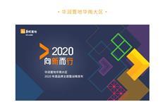 2020向新而行 | 华润置地华南大区年度品牌主题暨战略正式发布!