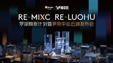 200w+观众见证!罗湖焕新计划暨笋岗中心发布会云端盛大发布
