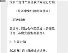 """深圳要试点征收""""房地产税""""?深圳税务局回应来了"""