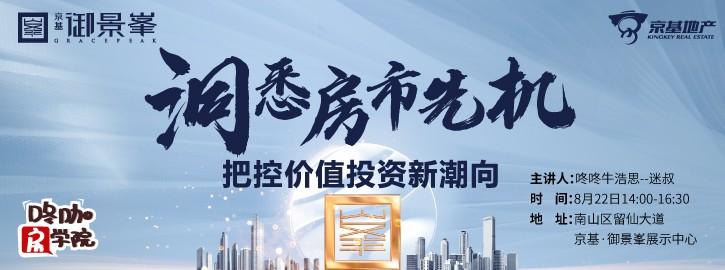 深圳新政满月,如何把控价值投资新潮向?