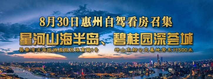8月30日惠州自驾看房召集