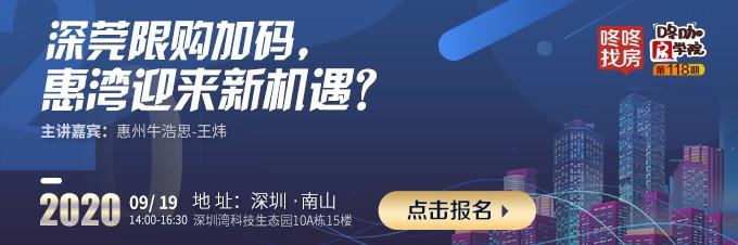 【讲座报名】 深莞限购加码,惠湾迎来新置业机遇?