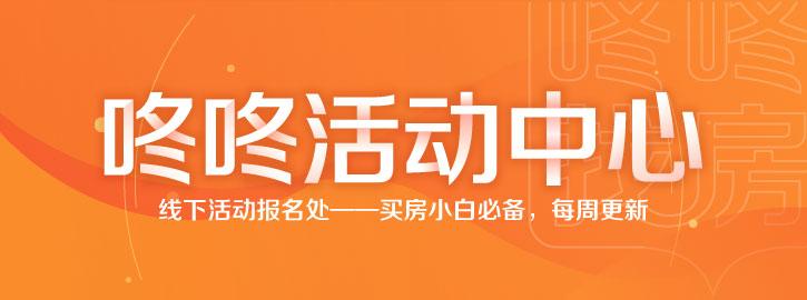 咚咚网友本周活动报名处(10.19-10.25)-咚咚地产头条