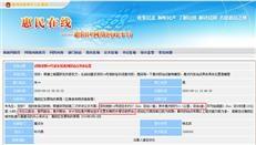 官方回应14号线惠州段4站点 原草洋站调整为爱民站
