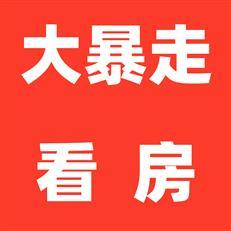 【周末看房】布吉新房&二手房、惠州、南沙、中山5线齐发!