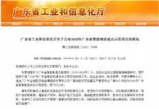 广东省智能制造试点示范项目公布 仲恺5项目入选!