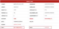 【土拍】碧桂园3.24亿再布局仲恺8万㎡城市更新项目