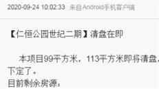 """网友爆料:东部""""网红盘""""要清盘了?大运仁恒公园2期,均价5.2万-咚咚地产头条"""
