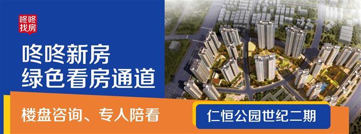【咚咚绿色看房通道】大运枢纽旁5.15万/㎡起,仁恒公园世纪2期-咚咚地产头条