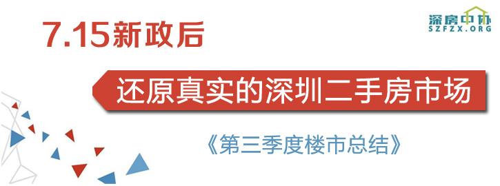7.15新政后,还原真实的深圳二手房市场