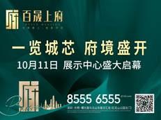 百晟上府 10月11日展示中心盛大启幕
