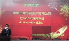 又是龙光中海!深圳4宗地成功出让,龙华地限售价6.72万/平