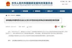 重磅!国家发布 深圳综合改革试点首批授权事项清单(划重点)