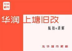 """航拍+讲解,龙华新老城的""""桥梁""""——华润上塘旧改"""