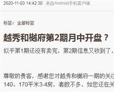 网友爆料:越秀和樾府2期11月中旬开盘?推115-170平3-4房