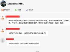龙华观澜最大旧改项目要来了!万科启城20日开样,启动登记?
