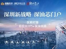 深汕绿地中心 区府对面,总价30.8万起买深圳房
