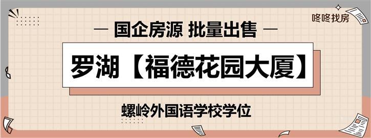 【国企房源出售】罗湖螺岭学位房 - 福德花园11套