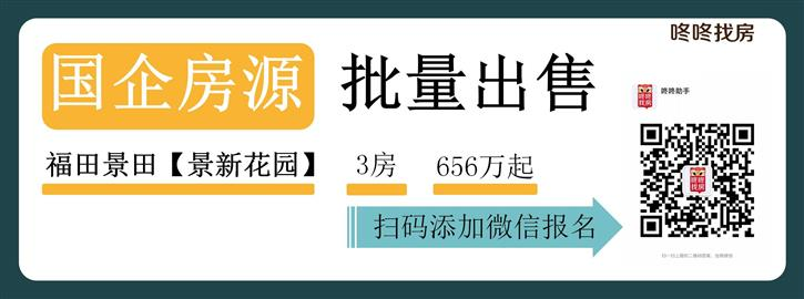 国企房源出售丨景田景新花园(卖家费用 卖家承担)